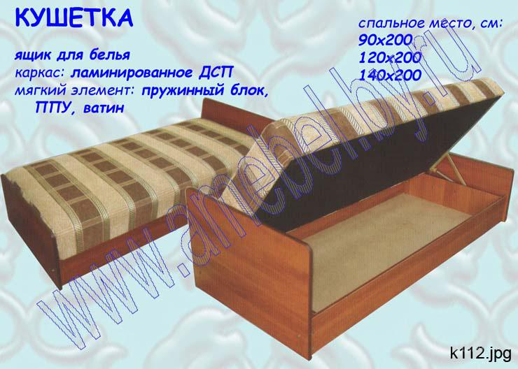 Недорогие Диваны Кровати В Москве