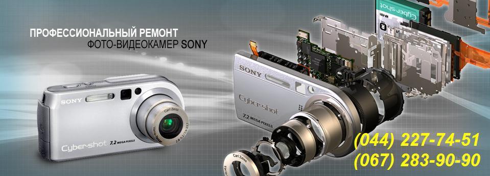 Ремонт цифрового фотоаппарата sony своими руками