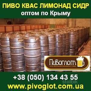 Продам Квас оптом в Крыму.  Купить Лимонад оптом в.