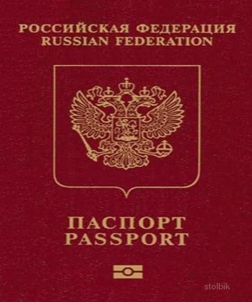 Как сделать гражданин российский паспорт