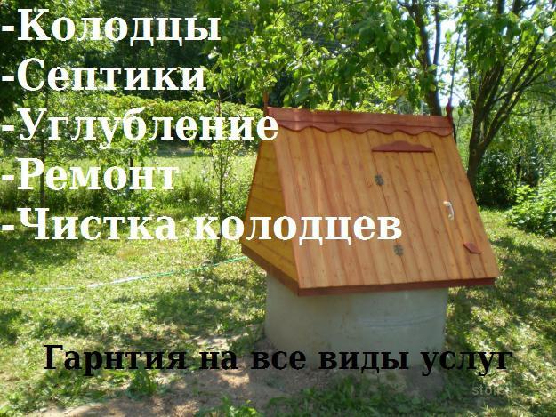 Колодцы под ключ в Воскресенске. колодцы под ключ в Подольске.