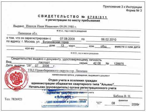 временная регистрация в СПб- ..Россия, Ленинградская область, Санкт-Петербург