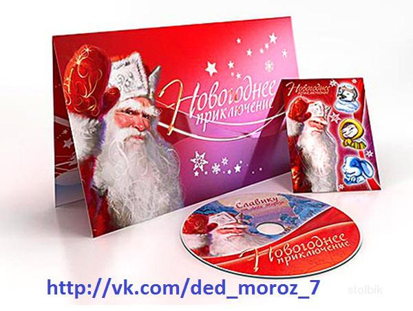 Подарки для ребенка от деда мороза 41