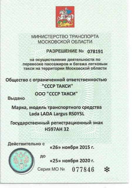 Как сделать лицензию на такси в казани