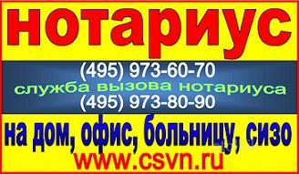 Выезд нотариуса на дом цены москва первое