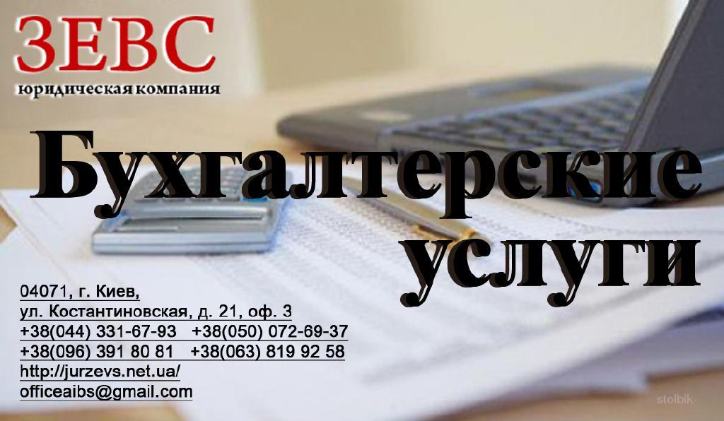Бухгалтерское обслуживание в днепропетровске бухгалтер для ип в чехове