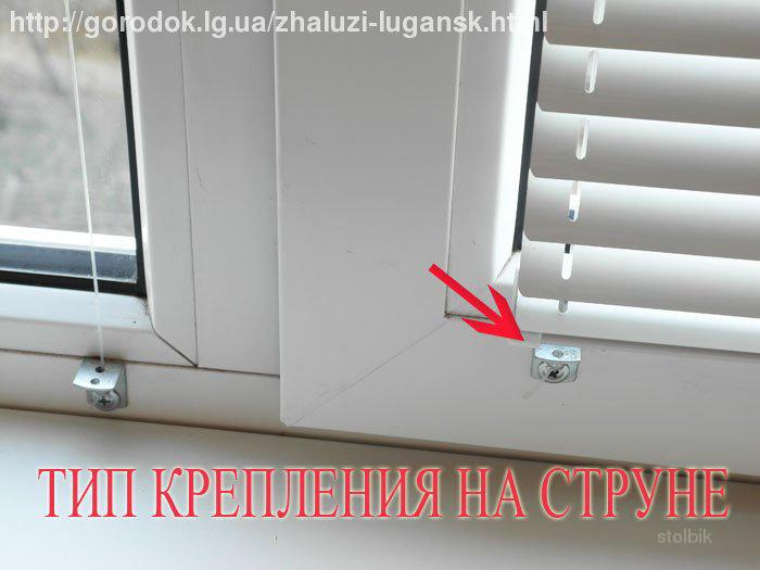 Установка жалюзи на окна своими руками