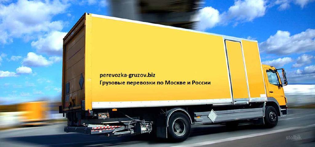 Транспортные компании Москвы и России  список крупных