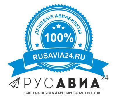 rusavia24ru РусАвиа 24  Дешевые авиабилеты