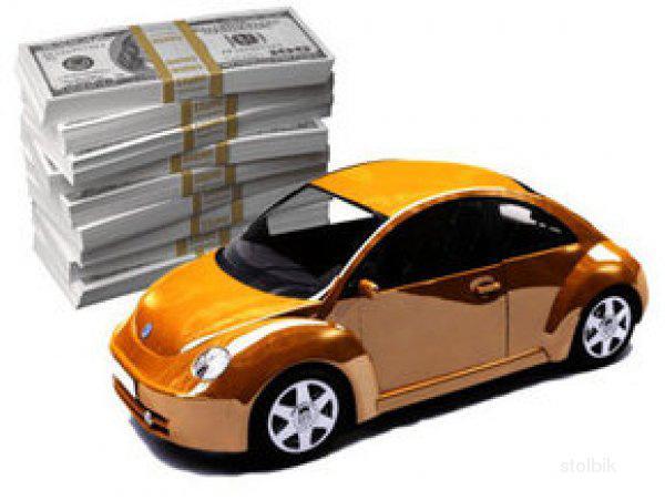 пробовал кредит под залог автомобиля в банках кемерово эти времена прошлом