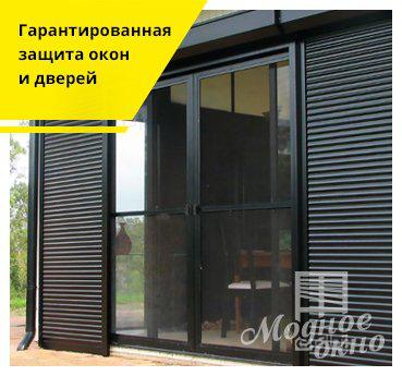 Цены на рольставни в Москве - купить рольставни, ворота