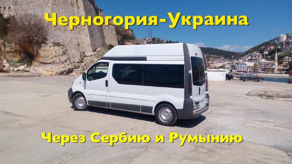 Международные пассажирские автоперевозки в украине Международные пассажирские перевозки реферат