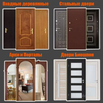 изготовление и монтаж входной двери