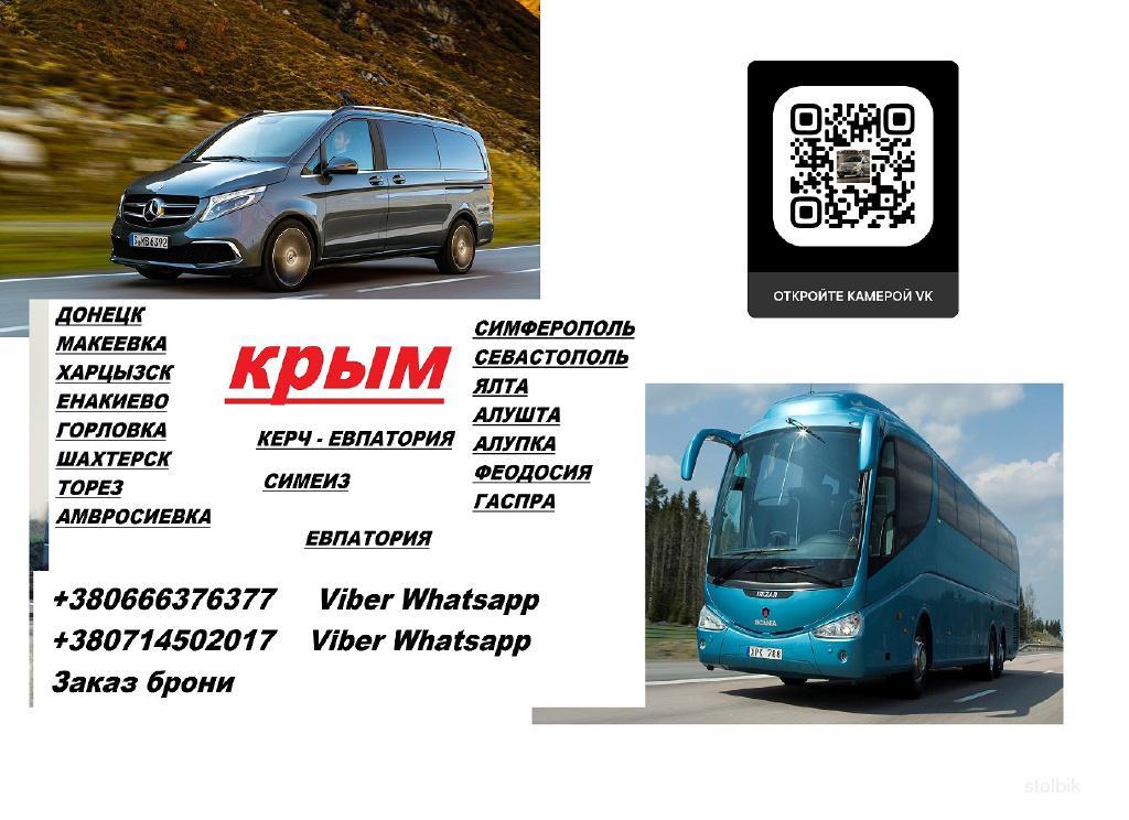 Пассажирские перевозки из макеевки в крым спецтехника нижегородская область
